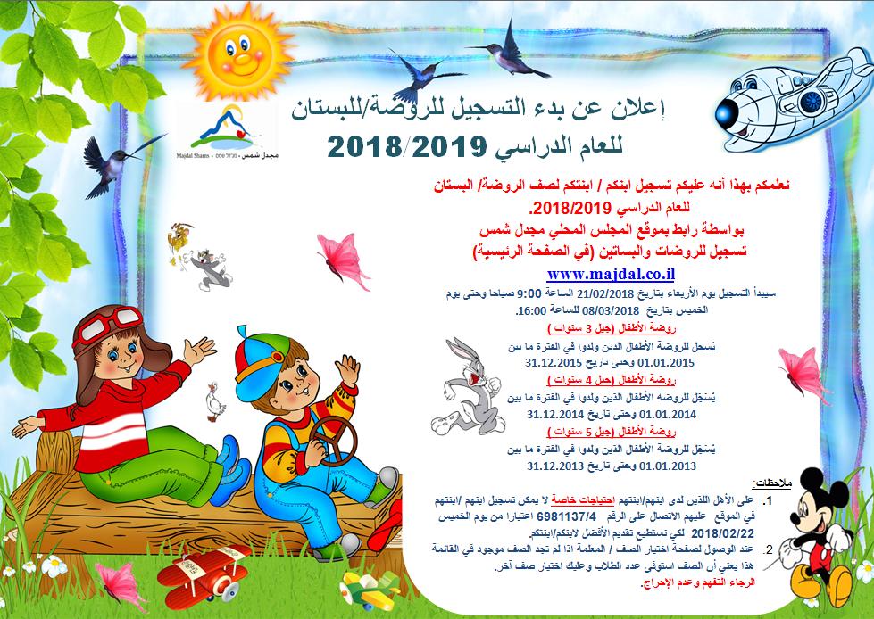 إعلان عن بدء التسجيل للروضة/للبستان للعام الدراسي 2019/2018