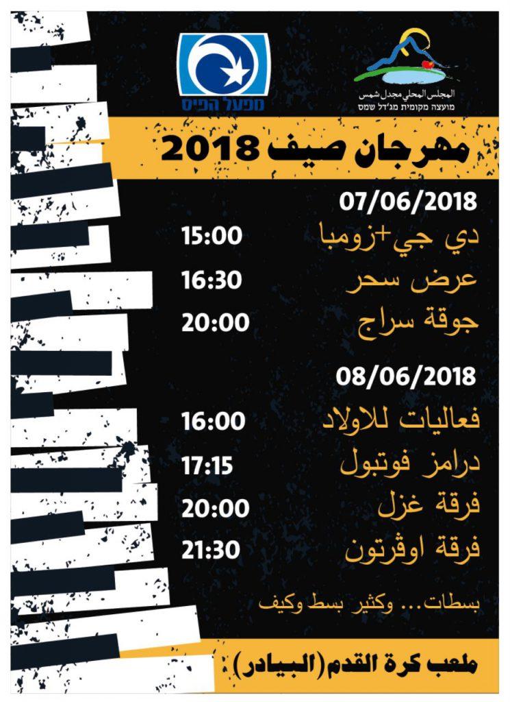 مهرجان صيف 2018 مجدل شمس