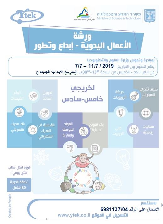 ورشة الأعمال اليدوية 2019