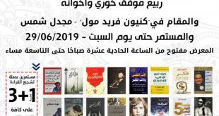 معرض الكتاب 2019