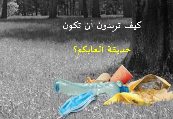יום הניקיון - يوم النظافة