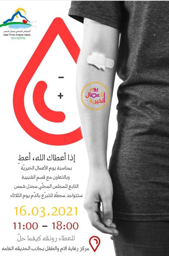 دعوة للتبرع بالدم بمناسبة يوم الأعمال الخيرية