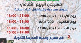 مهرجان الربيع الثقافي في مجدل شمس