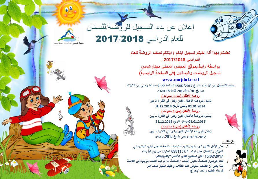 إعلان عن بدء التسجيل للروضة/للبستان للعام الدراسي 2018/2017